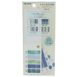 つづり シール 日本の色見本帖 清明の色 シールセット カミオジャパン velkommen