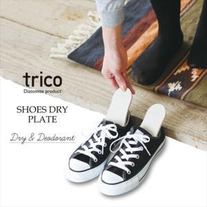 靴乾燥インナー 珪藻土シューズドライプレート trico  ノルコーポレーション 吸水 速乾 防臭 ギフト雑貨 velkommen