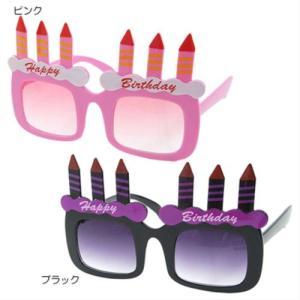 ケーキ ハッピーバースデー面白メガネ HAPPY BIRTHDAYサングラス お誕生日パーティー用品通販|velkommen