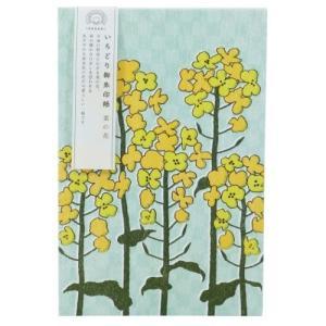 いろどり 御朱印帳 サインブック 高須千詠子 菜の花 オリエンタルベリー|velkommen