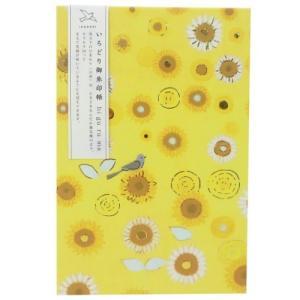 サインブック いろどり 御朱印帳 ひらい みも higuruma 日車 オリエンタルベリー 寺院神社巡り 和雑貨 かわいい おしゃれ|velkommen