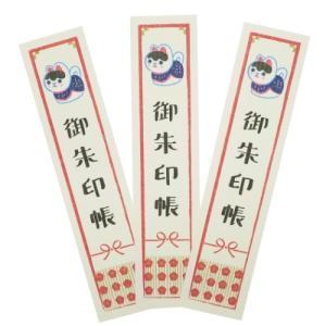 シール めじるし 表題 シール 3枚セット 御朱印帳 犬張り子 オリエンタルベリー 2.5×11cm インバウンド|velkommen