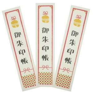 シール めじるし 表題 シール 3枚セット 御朱印帳 鈴 オリエンタルベリー 2.5×11cm|velkommen