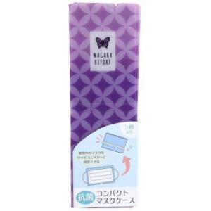 抗菌 コンパクト 3枚セット 不織布マスク携帯ケース マスクケース しっぽう クーリア 衛生用品|velkommen
