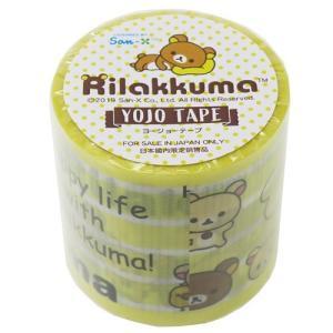 おしゃれ マスキングテープ テープ デザイン 文具 大人気「リラックマ」グッズにまたまた可愛いnew...
