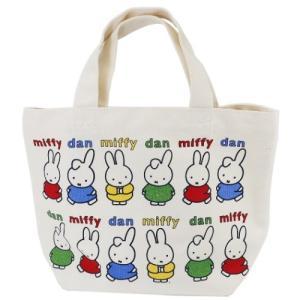 お弁当箱を持ち運ぶのに便利ディックブルーナの人気絵本「miffy/ミッフィー」グッズにまたまた可愛い...