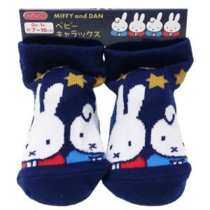 新生児はじめての靴下 ベビー ソックス ミッフィー&ダーン NV ミッフィー ディックブルーナ スモールプラネット 23〜25cm 0〜1才用 velkommen