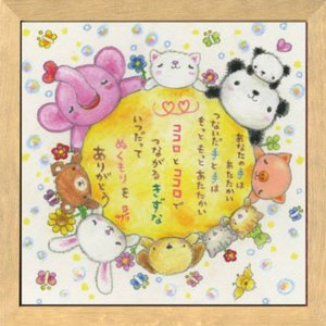 おしゃれ 壁掛け 絵画 インテリア 20cm角額装 フレーム付きART 絵描きサリー SA-222 動物メッセージアート|velkommen
