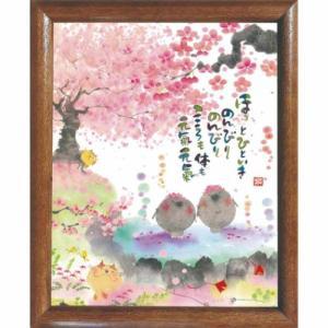 和風 お祝い 福福額 絵画 インテリア フレーム付きポスター メッセージアート 御木幽石 ほっとひといき YIF-04|velkommen