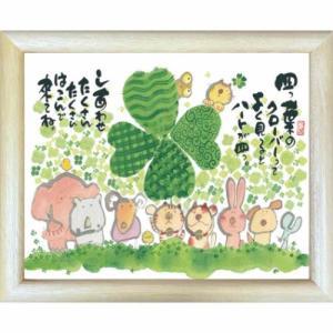 和風 お祝い 福福額 絵画 インテリア フレーム付きポスター メッセージアート 御木幽石 四つ葉のクローバーって YIF-12|velkommen