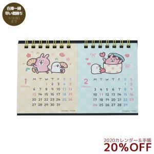 カレンダー2020年 卓上 2ヶ月表示 カナヘイの小動物 ピスケ&うさぎ LINEクリエイターズ サンスター文具 16×10cm velkommen