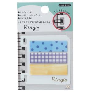Ringto ふせん リングト ドット 付箋 サンスター文具 機能性文具 velkommen