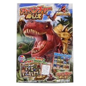 おもちゃ 恐竜 ディノアース アドベンチャーぬりえ 4829001A サンスター文具|velkommen