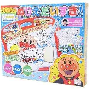 ぬりえだいすき 知育玩具 アンパンマン やなせたかし サンスター文具 お絵描き