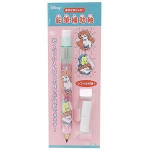 消しゴム付き 鉛筆 補助軸 筆記用具 リトルマーメイド アリエル Fancy Style ver9 ...