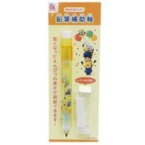筆記用具 消しゴム付き 鉛筆 補助軸 ミニオンズ Fancy Style ver9 サンスター文具 ...
