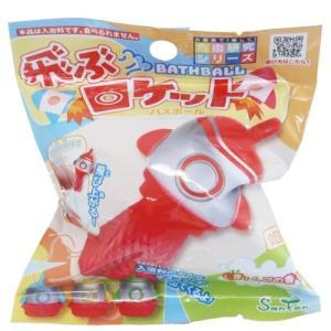 飛ぶロケット 入浴剤 マスコットが飛び出す バスボール サンタン リンゴの香り おもしろ雑貨|velkommen