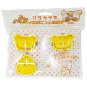 製菓用品 クッキー抜き型セット(3個入り) お菓子つくり リラックマ サンタン 可愛い 通販