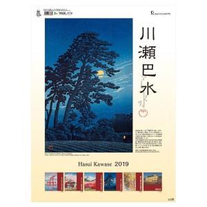 川瀬巴水 かわせはすい カレンダー 2019 壁掛け アート 美術 版画作家 日本 画家 インテリア velkommen
