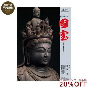 壁掛けカレンダー 2020 日本 フォト 和風 仏教美術  国宝 仏像 写真 教養 インテリア|velkommen