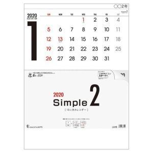 スケジュール カレンダー 2020年 壁掛け  シンプル2ヶ月 15ヶ月 シンプル オフィス 実用 書き込み 380×535mm velkommen