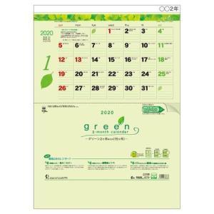 15ヶ月 2020 年 壁掛け カレンダー  グリーン2ヶ月eco シンプル オフィス 実用 書き込み velkommen