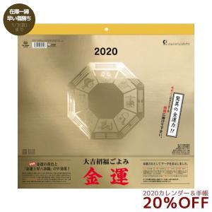 2020年 カレンダー 壁掛け 大吉招福ごよみ  金運カレンダー 開運 インテリア 380×357mm|velkommen