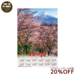 カレンダー 2020年 壁掛け フィルム フォト 大判 DX 日本の情景 写真 日本風景 インテリア 504×742mm velkommen