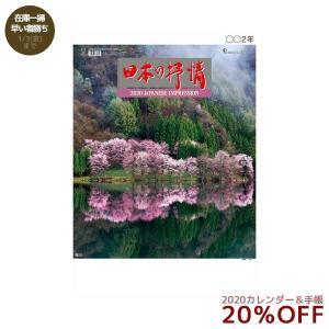 カレンダー 2020年 壁掛け フォト 大判 日本の抒情 写真 日本風景 インテリア|velkommen