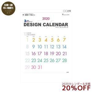 スケジュール カレンダー 2020年 壁掛け 大判 デザインカレンダー DX メモ シンプル オフィス velkommen
