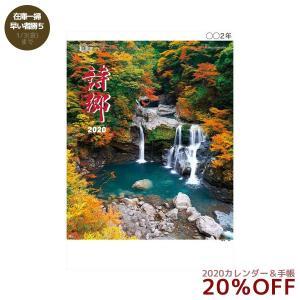 カレンダー 2020年 壁掛け フォト  詩郷 写真 日本風景 velkommen