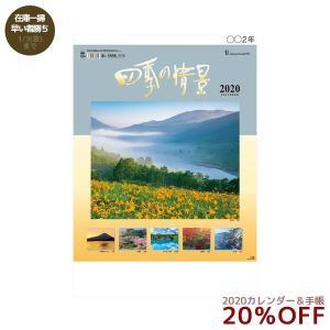 2020 年 壁掛け カレンダー フォト  四季の情景 写真 日本風景|velkommen