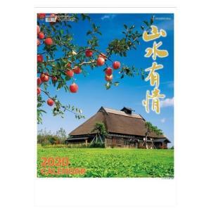 カレンダー 2020年 壁掛け フォト 山水有情 写真 日本風景 インテリア 425×608mm|velkommen