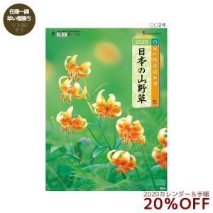 2020年 カレンダー 壁掛け フォト 日本の山野草  写真 花 インテリア|velkommen