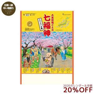 2020 年 壁掛け カレンダー スケジュール 七福神 開運 風水|velkommen