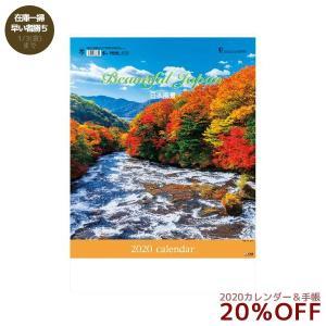 壁掛け カレンダー 2020 年 スケジュール メモ付 日本風景 写真 日本風景 実用 書き込み|velkommen