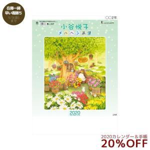 壁掛けカレンダー 2020  小谷悦子メルヘン画集 写真 犬 猫 インテリア|velkommen