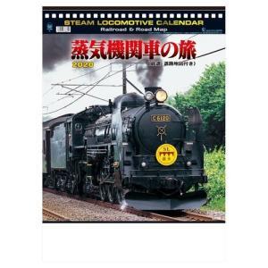 カレンダー 2020年 壁掛け フォト  シャッター 蒸気機関車の旅 地図付 写真 趣味|velkommen