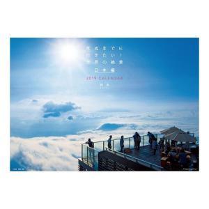 カレンダー 2019 年 壁掛け 死ぬまでに行きたい 世界の絶景 日本編 風景 写真|velkommen