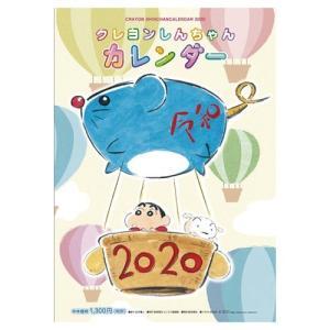 クレヨンしんちゃん 壁掛け カレンダー 2020年  令和2年暦 アニメ キャラクター|velkommen