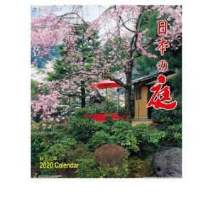 日本の庭 2020年 カレンダー 風景 写真 令和2年暦 壁掛け|velkommen