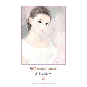 おおた慶文 2020年 カレンダー 壁掛け 少女 トライエックス A2サイズ|velkommen