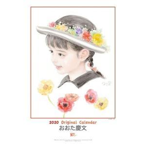 おおた慶文 2020年 カレンダー 壁掛け 子供 トライエックス A2サイズ 9月中旬発売予定|velkommen