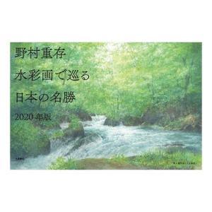 野村重存 壁掛け 2020年 カレンダー 水彩画で巡る 日本の名勝 令和2年暦 アート 国内作家|velkommen