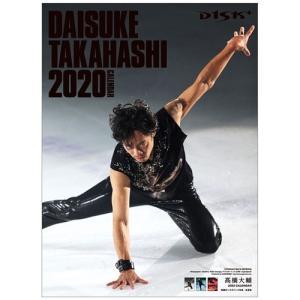 高橋大輔 令和2年暦 2020年 カレンダー 壁掛け フィギュアスケート スポーツ|velkommen