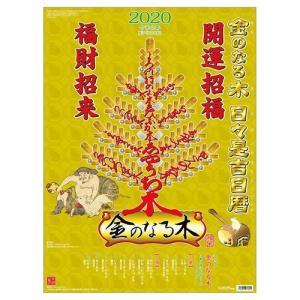 金のなる木 日々是吉日暦 2020年 カレンダー 壁掛け  トライエックス 54×38cm 9月中旬発売予定|velkommen