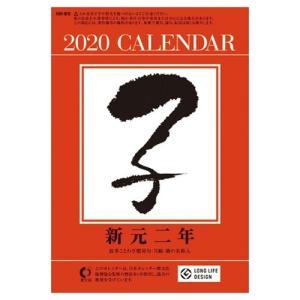 2020年 カレンダー 6号日めくりカレンダー 壁掛け  19×12cm 9月中旬発売予定 実用 教養 令和2年暦|velkommen