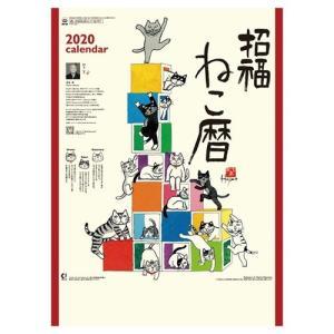 招福ねこ暦 壁掛け 2020年 カレンダー 令和2年暦 トライエックス 54×38cm|velkommen