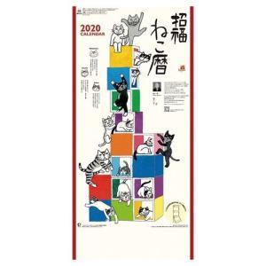 招福ねこ暦 令和2年暦 2020年 カレンダー 壁掛け 3か月文字 トライエックス 61×28cm|velkommen