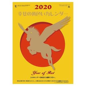 壁掛け 幸せの黄色いカレンダー 2020年 カレンダー 令和2年暦 実用 開運 53×38cm 9月中旬発売予定|velkommen